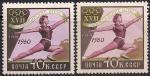 СССР 1960 год. 28-е летние Олимпийские игры в Риме. Гимнастика. Разновидность - разный цвет