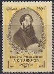 СССР 1956 год. 125 лет со дня рождения художника А.К. Саврасова. 1 марка