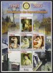 Конго 2005 год. Картины ню французских импрессионистов. 1 блок