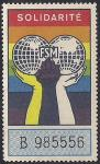 Непочтовая марка. 1964 год. Сбор на международную помощь и сотрудничество (В 985556)