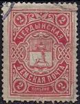 Чердынская земская почта. 1 гашеная марка номиналом 2 копейки