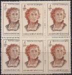 СССР 1972 год. А.М. Коллонтай (4043). Разновидность - темный цвет и бумага у левого квартблока