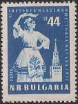 Болгария 1957 год. 6-й фестиваль молодёжи и студентов в Москве. Девушка в национальном болгарском костюме. 1 марка с наклейкой