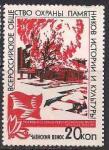 Всероссийское общество охраны памятников истории и культуры. Членский взнос 20 копеек. 1 марка
