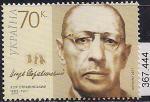 Украина 2007 год. 125 лет со дня рождения композитора Игоря Стравинского. 1 марка