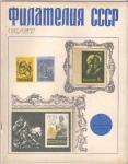 Журнал Филателия СССР № 12 1967 год