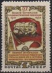 СССР 1954 год. 37-я годовщина Октябрьской революции. 1 марка