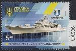 """Украина 2016 год. Фрегат """"Гетман Сагайдачный"""". 1 марка. (ua.906)"""
