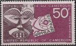 """Камерун 1974 год. Международная филвыставка """"ARPHILA-75"""" в Париже. 1 марка"""