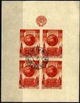 СССР 1946 год. 29-я годовщина Октябрьской революции. В.И. Ленин и И.В. Сталин. Гашеный блок (бл 9-1)