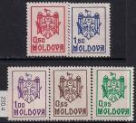 Молдавия 1992 год. Стандарт. Герб Молдавии. 5 марок (230.4)