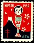 Япония 1952 год. Непочтовая марка Красного Креста