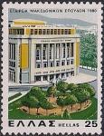 Греция 1980 год. 40 лет сообществу студентов Македонии. 1 марка