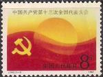 Китай 1987 год. Национальный конгресс коммунистической партии Китая. 1 марка