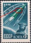 СССР 1961 год. 4-й советский космический корабль-спутник (2495Ка). Разновидность - без иллюминаторов