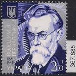 Украина 2013 год. 150 лет со дня рождения ученого В. Вернадского. 1 марка