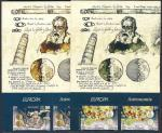 Румыния 2009 год. Европа. Астрономия (297.6357). 4 марки + купоны