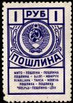 Непочтовая марка (26 х 38 мм). Пошлина 1 рубль