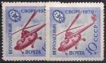 СССР 1959 год. Вертолетный спорт (2286). Разновидность - темный цвет (марка слева)