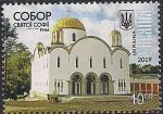 Украина 2019 год. Украинские храмы за границей. Собор Святой Софии в Риме. 1 марка (UA1110)