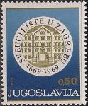Югославия 1969 год. 300 лет Загребскому университету. 1 марка