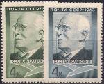 СССР 1963 год. 100 лет со дня рождения К.С. Станиславского (2717). Разновидность - разный цвет???  (химия