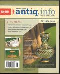 Информационно-аналитический ежемесячник Антик.инфо № 9, октябрь 2003 г.