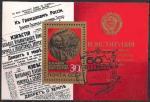 """СССР 1977 год. 60 лет ВОСР (бл126). Спецгашение """"60 Октябрь"""", 06.11.1977 год, Ленинград почтамт"""