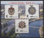 ПМР 2007 год. 215 лет г. Тирасполю. Ордена, вручённые городу. 1 блок