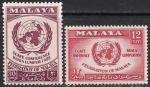 Малайзия 1958 год. Мирная конференция в Куала-Лумпур. 2 марки