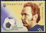 Украина 2019 год. Футболист и тренер В. Лобановский. 1 марка