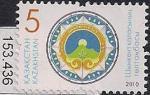 Казахстан 2010 год. Герб города Шимкента. 1 марка (153.313)
