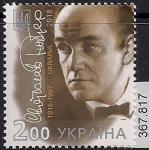 Украина 2015 год. 100 лет со дня рождения пианиста Святослава Рихтера. 1 марка. (367.817)