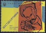 Украина 2019 год. 90 лет со дня рождения И. Светличного. 1 марка. (UA1125)
