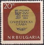 Болгария 1965 год. Медалисты летней олимпиады в Токио 1964 года. 1 марка