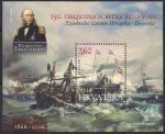 Хорватия 2016 год. Совместный выпуск Хорватия - Словения. 150 лет битве при Лиссе. Вильгельм фон Тегетгофф. Блок