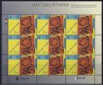 Украина 2019 год. 90 лет со дня рождения И. Светличного. Малый лист. (UA1126)