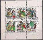 ГДР 1977 год. Сказки. Гашеный малый лист