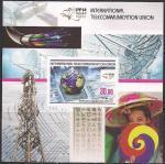 Киргизия 2014 год. Конференция в Корее Международного союза электросвязи (166.492). Блок без зубцов