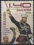 Болгария 2013 год. Совместный выпуск с Россией. 135 лет Русско-турецкой войне. 1 марка из блока