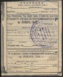 Стандартная справка на получение карточек, Ленинград, 1948 г.