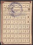 Карточки на промышленные товары, Ленинград, 1947 г.