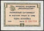 Разменный сертификат на получение товара на сумму 1 копейка, 1965 г.