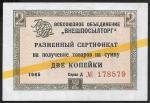 Разменный сертификат на получение товара на сумму 2 копейки, 1965 г., разные серии