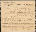 Электрическая станция, Новоисаакиевская ул. Квитанция № 630, 1923 г.