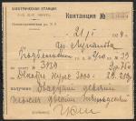 Электрическая станция, Новоисаакиевская ул. Квитанция № 1327, 1924 г.