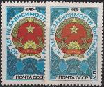 СССР 1985 год. 40 лет независимости Вьетнама. Разновидность - разный цвет