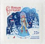 Россия 2018 год. С Новым годом! 1 марка