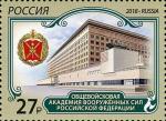 Россия 2018 год. Общевойсковая академия Вооруженных Сил Российской Федерации, 1 марка