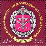 Россия 2018 год. 100 лет Финансово-экономической службе Вооружённых Сил РФ, 1 марка